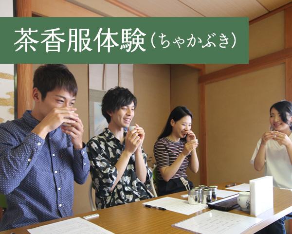 茶香服体験(ちゃかぶき)